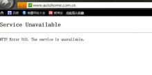 没有绝对安全的网站-汽车之家被黑感悟